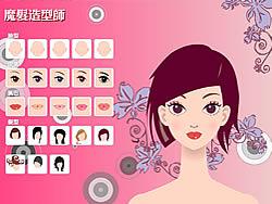 मुफ्त खेल खेलें Virtual Makeover